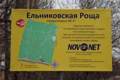 roshcha_intierniet.jpgЛови интернет в Ельниковской роще парк интернет Ельниковская роща
