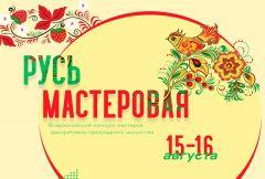 Всероссийский конкурс мастеров декоративно-прикладного искусства «Русь мастеровая» впервые прошел в формате онлайн-трансляции День города Чебоксары-2020