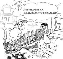 Рисунок Валерия БАКЛАНОВА  Сазаны... с огорода Байка