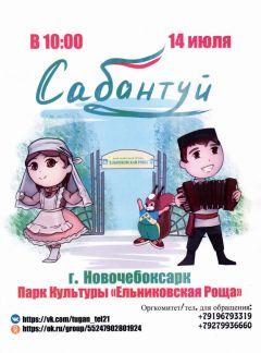 В Новочебоксарске состоится ежегодный Сабантуй