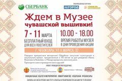 В праздничные дни вход в Музей чувашской вышивки бесплатный