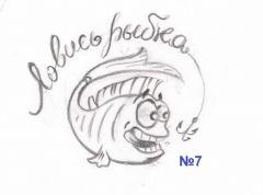 Выбери и разукрась логотип фестиваля «Ловись рыбка – 2017» рыболовство Рыбак рыбака фестиваль зимняя рыбалка