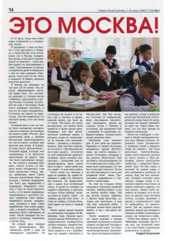 """Первый номер школьной газеты 2 """"б"""". Фото автора""""Юный путинец"""" — спасение от рутины Школа-пресс"""