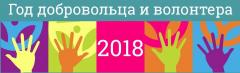 В Чувашии стартовал Год добровольца 2018 - Год волонтера