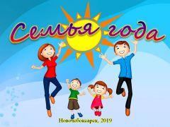 16 сентября в Новочебоксарске стартует конкурс «Семья года» Семья года-2019