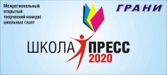 """""""Школа-пресс"""" принимает заявки Школа-пресс-2020"""