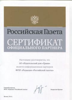 """""""Российская газета"""" + """"Грани"""" = партнеры Российская газета партнеры"""