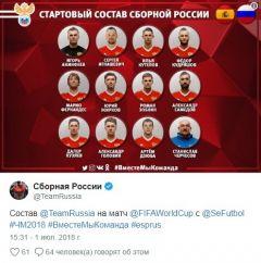 Состав сборной России на матч с ИспаниейТренерский штаб опубликовал состав сборной России на матч с Испанией. Игра начнется в 17:00 ЧМ-2018
