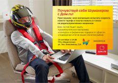 Почувствуй себя Шумахером вместе с «Дом.ru»! Дом.ru интернет гонки радиоуправляемых автомобилей
