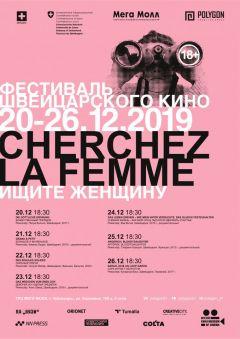 Современное швейцарское кино снова в Чувашии
