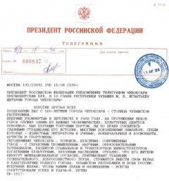 Владимир Путин поздравил Главу Чувашии Михаила Игнатьева и чебоксарцев с 550-летием столицы республики