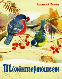 Вышел сборник стихов Василия Эктеля «Чудеса природы»