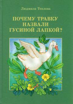 В Чувашском книжном издательстве вышла книга о растениях и грибах с необычными названиями