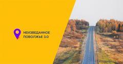 «Ростелеком» приглашает в «Неизведанное Поволжье» Филиал в Чувашской Республике ПАО «Ростелеком»