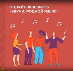 """ФлешмобВ Чувашии запустили флешмоб """"Звучи, родной язык"""" Флешмоб 21 февраля - День родного языка"""