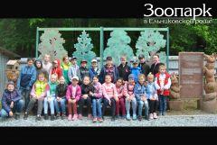 Детишкам очень нравится зоопаркДети из пришкольных лагерей Новочебоксарска посетили Ельниковскую рощу Ельниковская роща