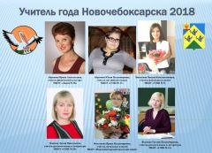 В Новочебоксарске определили победителей  конкурса «Учитель года Чувашии – 2018» Учитель года конкурс