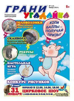"""Вышел второй выпуск газеты для детей """"Угадайка Грани"""""""