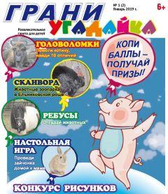 """Второй выпуск  """"Угадайка Грани"""" во всех киосках города с 30 января! Угадайка Грани"""
