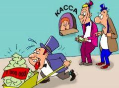 Мимо кассы Зона коррупции