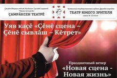 Театр юного зрителя им. М. Сеспеля готовится к открытию новой сцены