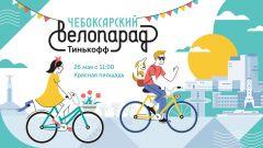 Велопарад в Чебоксарах26 мая в Чебоксарах впервые пройдет Всероссийский велопарад велопарад