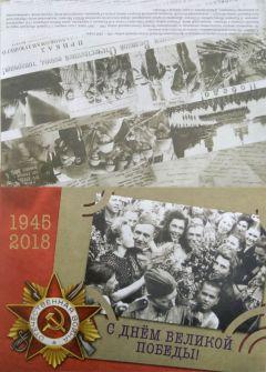 Так выглядят конверты с поздравлениямиВетераны Великой Отечественной войны и труженики тыла из Чувашии получат персональные поздравления от Президента России 9 мая