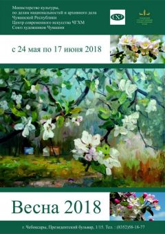 """Художники Чувашии представляют отчетную выставку """"Весна-2018"""" культура искусство"""
