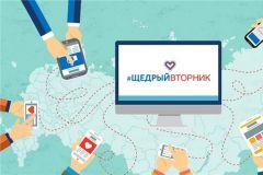 1 декабря в России пройдет благотворительная акция #ЩедрыйВторник