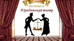 Нацбиблиотека приглашает на фестиваль «Юридический театр: роли и представления»