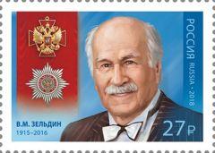 В рамках серии «Полный кавалер ордена «За заслуги перед Отечеством» в почтовое обращение вышла марка, посвященная актеру В.М. Зельдину