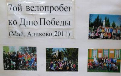 Велобал в Художественном музее Новочебоксарска...