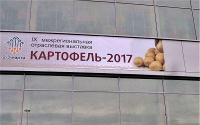 Здравствуй, милая Картошка! (или 9-я Межрегиональная отраслевая выставка «Картофель-2017»)