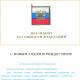 Президент России Владимир Путин направил поздравление с Новым годом и Рождеством