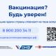 Народный фронт запускает горячую линию по вакцинации