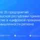 """Более 35 предприятий Чувашии приняли участие в """"цифровой прокачке"""" промышленности региона Цифровая экономика"""