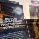 «Химпром» запустил работу с автомобильными перевозчиками на решениях разработчика S2B Group