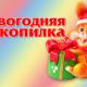 """Акция газеты """"Грани"""" """"Новогодняя копилка"""""""
