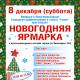8 декабря в Новочебоксарске пройдет Новогодняя ярмарка