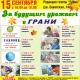 """15 сентября - День подписчика """"За будущим урожаем в """"Грани"""""""