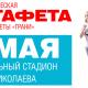 До встречи 4 мая! XXVI легкоатлетическая эстафета на призы газеты ГРАНИ