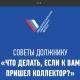 Что делать, если к вам пришел коллектор? — в России вышла инструкция коллектор долги взыскание