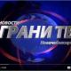 """""""Грани ТВ"""" показывают"""