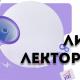"""Общество """"Знание"""" приглашает на конкурс """"Лига лекторов"""""""