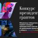 11 проектов от Чувашии победили в конкурсе на предоставление грантов Президентского фонда культурных инициатив