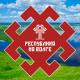 Правительство России премирует разработчиков туристических проектов