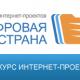 """""""Ростелеком"""" сформировал жюри конкурса «Цифровая страна»"""