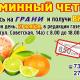 """21 ноября опять объявлен """"Витаминным четвергом"""""""