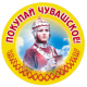 Чувашский логотип