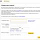 «Яндекс» заблокировал миллион почтовых ящиков Яндекс